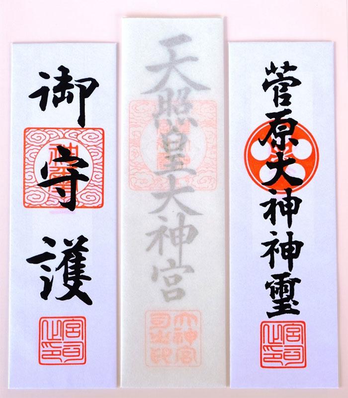 神宮大麻(中) 神社札(右) 御守護札(左)