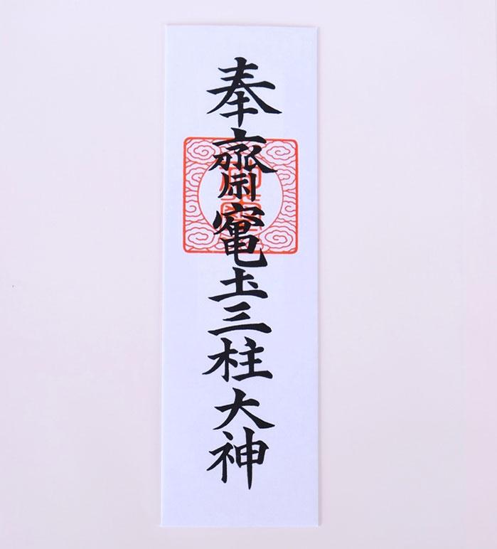 荒神札(台所用神札)